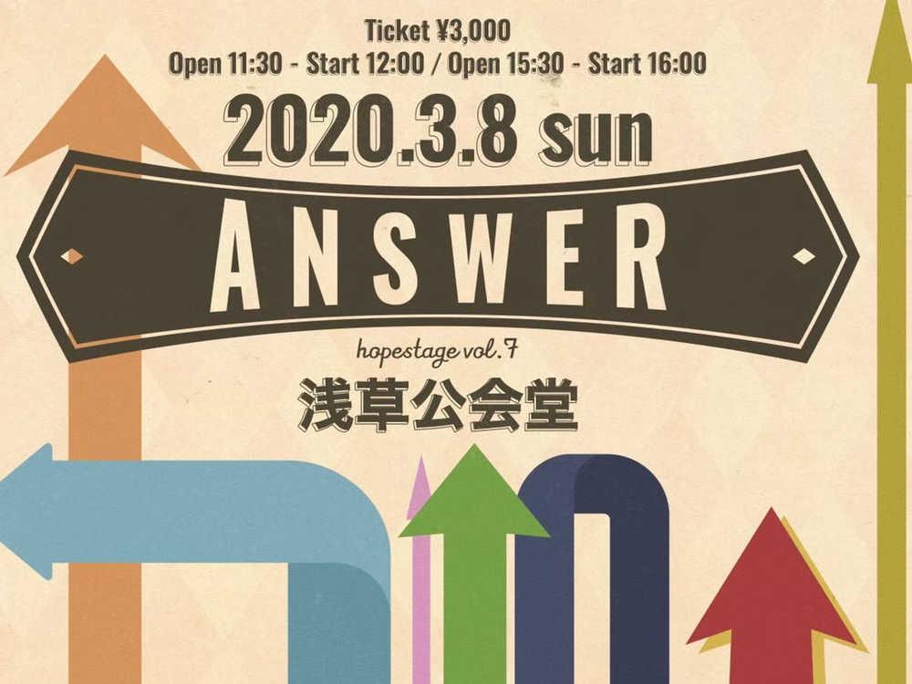 【公演中止】  社会人公演hopestage vol.7 『ANSWER』