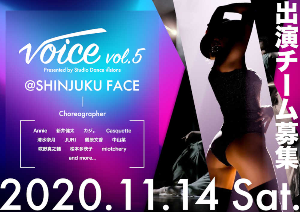 StudioDance√isions √oice vol.5 開催決定!!