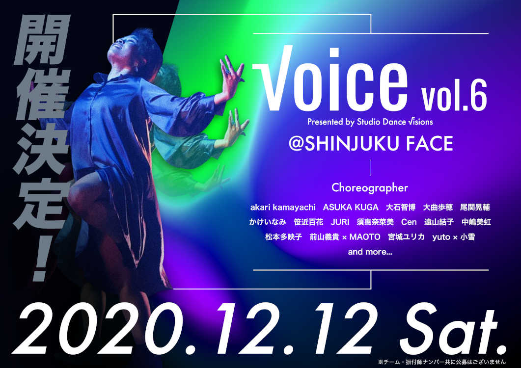 StudioDance√isions √oice vol.6 開催決定!!