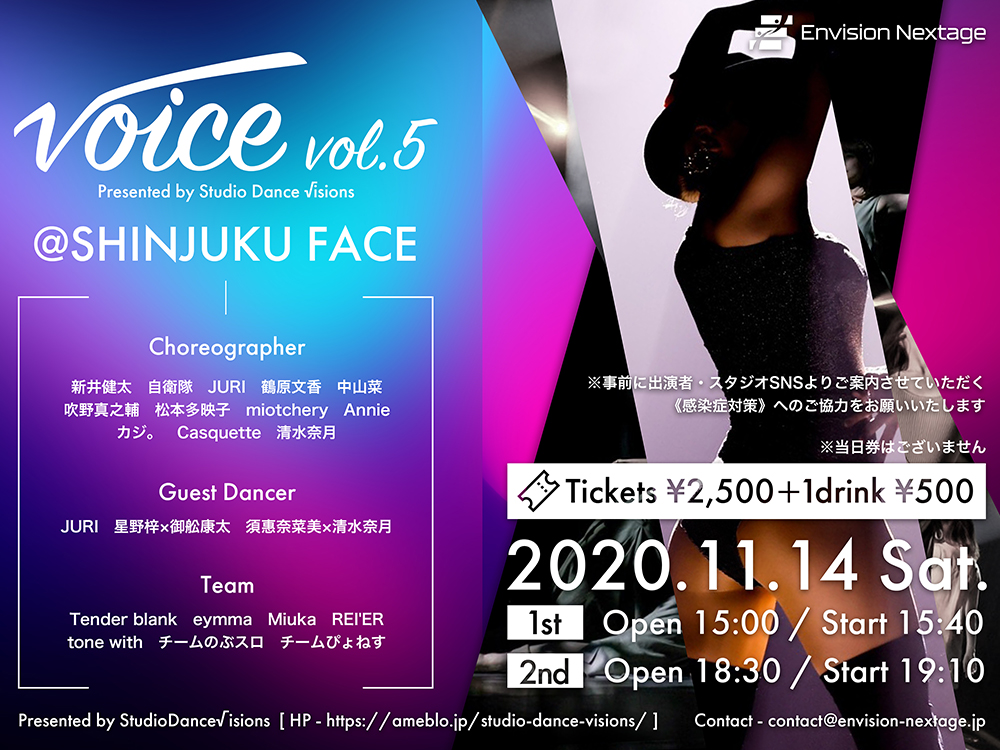 【本番情報】StudioDance√isions presents √oice vol.5