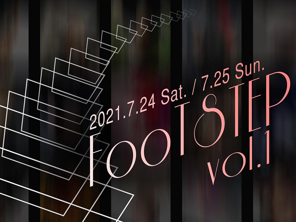 【FOOTSTEP vol.1】出演者募集開始!!