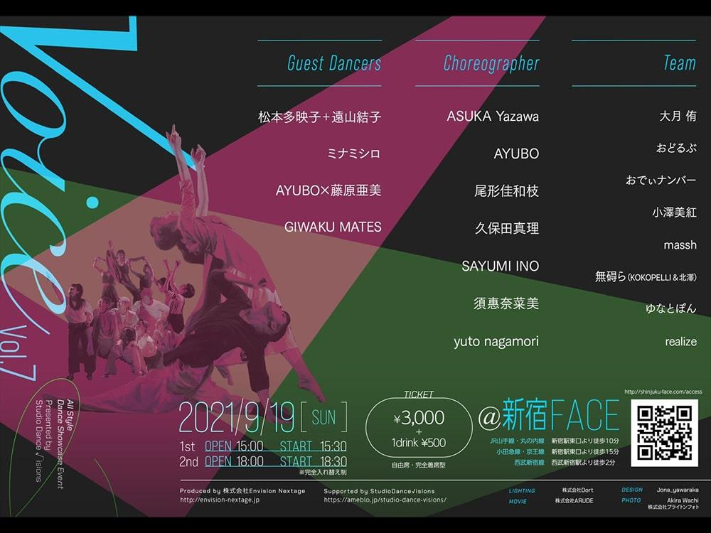 【イベント情報】Studio Dance √isons presents √oice vol.7