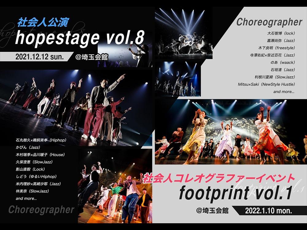【開催決定】社会人公演  hopestage vol.8