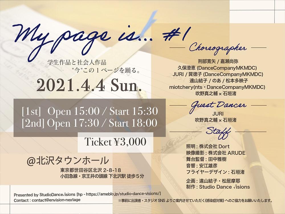 【公演情報】My page is...