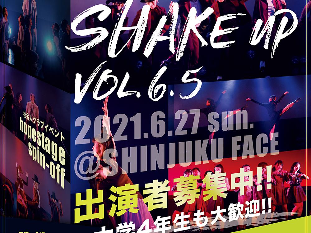 【SHAKE UP vol.6.5】エントリー受付中!!