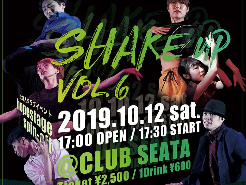 【2019/10/12】hopestage番外編 社会人クラブイベントSHAKE UP vol.6