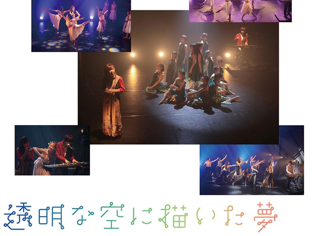 【2019/12/25〜12/29】vague×dance 2nd Live『透明な空に描いた夢』